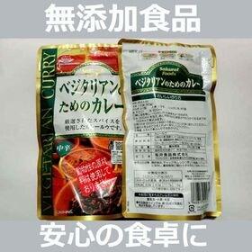 【2袋セット】ベジタリアンのためのカレー粉 (160g)