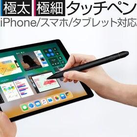 タッチペン タブレット&スマホ用 極細 iPad iPhon...