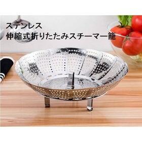 【大・小 セット】ステンレス 伸縮式折りたたみスチーマー籠