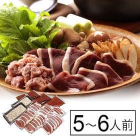 【島根】本鴨鍋セット(5-6人前)本鴨ロース肉100g×6、...