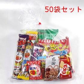 【50個入り】おかしのマーチオリジナル お菓子12種袋詰めセ...