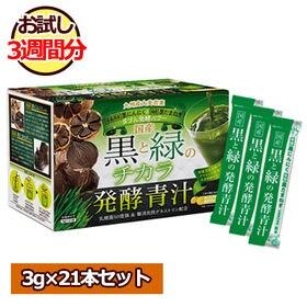 国産醗酵青汁 黒と緑のチカラ【3g×21包】