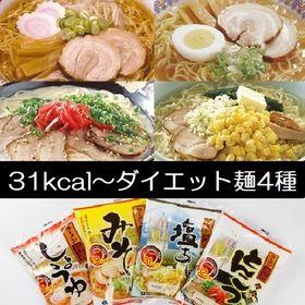 【4食(4種類)】カロリー大幅カット!ダイエットこんにゃくラ...
