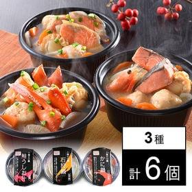 【北海道】小樽の小鍋 3種計6個(石狩鍋280g×2、かに鍋...