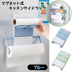 【ブルー】マグネット式キッチンサイドラック