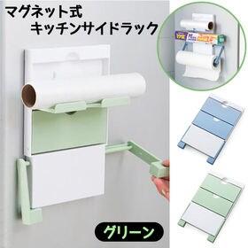 【グリーン】マグネット式キッチンサイドラック