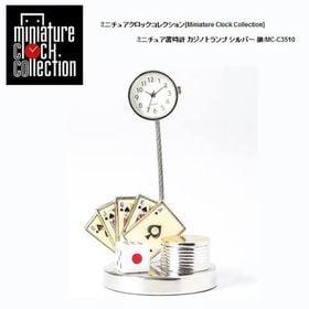 ミニチュア 置時計 クロック カジノ トランプ シルバー 銀...