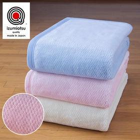 【ピンク】〈泉大津〉ボリュームロング綿毛布