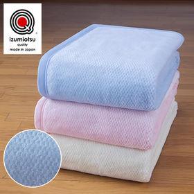 【ブルー】〈泉大津〉ボリュームロング綿毛布