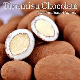 【約1kg】ティラミスアーモンドチョコレート