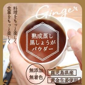 鹿児島県産 熟成蒸し黒生姜