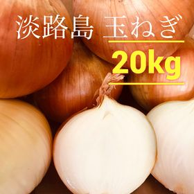 【20kg】淡路島 玉ねぎ 20kg