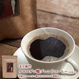 【計60g(2g×30本) 】末左衛門 クロロゲン酸コーヒー