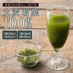 【300g(約100日分)】青汁 国産青汁100g×3個セッ...