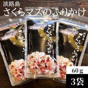【3袋セット(60g×3袋)】淡路島 サクラマスのわさびふり...