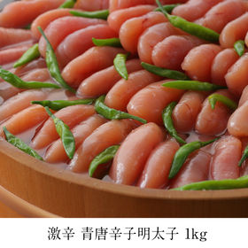 【1kg】激辛3辛 青唐辛子明太子(1本物) | 通常の3倍辛い激辛青唐辛子明太子!!辛いだけじゃない、旨味たっぷりの本場の味をご賞味下さい