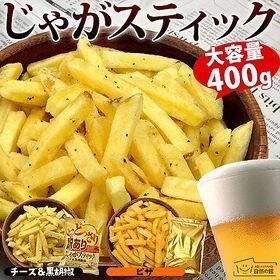 【計400g】じゃがスティック [チーズ&黒胡椒味・ピザ味]...