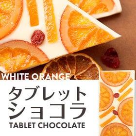マキィズ タブレットショコラ【ホワイトオレンジ】