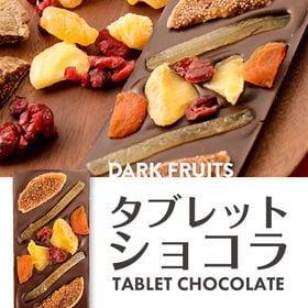 マキィズ タブレットショコラ【ダークフルーツ】