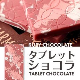 マキィズ タブレットショコラ【ルビー】