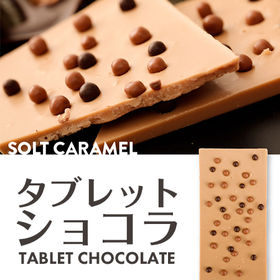 マキィズ タブレットショコラ【塩キャラメル】