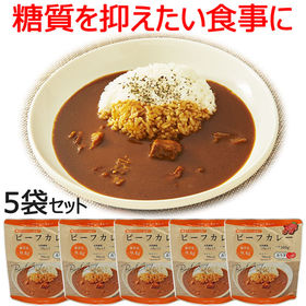 160g×5袋【ヘルシービーフカレー】健康管理&ダイエット中...