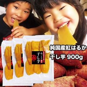 【900g】鹿児島産 紅はるか ねっとり濃厚干し芋