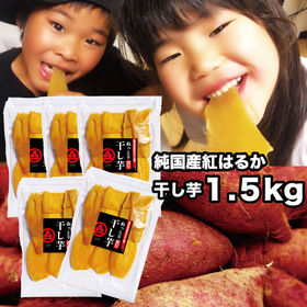 【1.5kg家庭用】鹿児島産 紅はるか ねっとり濃厚干し芋