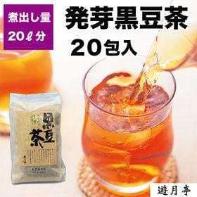 【20包入(20ℓ分)】遊月亭発芽黒豆茶