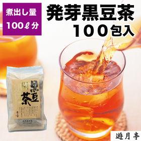 【100包入(100ℓ分)】遊月亭発芽黒豆茶