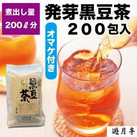 【200包入(200ℓ分)+おまけ1袋】遊月亭発芽黒豆茶