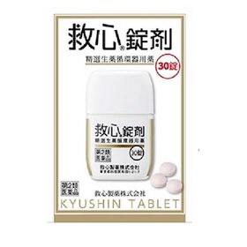 救心錠剤 30錠(第2類医薬品)