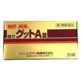 強肝、解毒、強力グットA錠 35錠 二日酔い 肝機能のサポー...