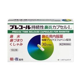 プレコール持続性鼻炎カプセルL 30カプセル  (指定第2類...