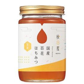 【国産】百花はちみつ 450g