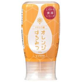【300g×1本】オレンジはちみつ