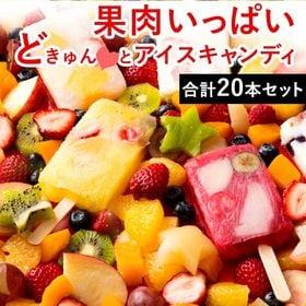 【20本入】果肉いっぱい!どきゅんとアイスキャンディ
