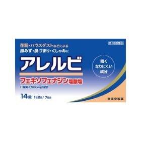 アレルビ 14錠 アレグラと同成分配合 アレルギー性鼻炎 花...