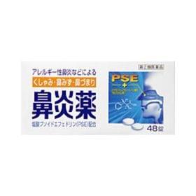 鼻炎薬A「クニヒロ」 48錠(指定第2類医薬品)