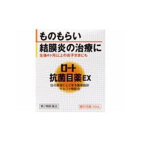 ロート抗菌目薬EX 10mL ものもらい 結膜炎に (第2類...