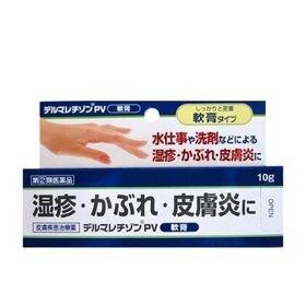 デルマレチゾンPV軟膏 10G(指定第2類医薬品)