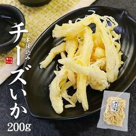 【200g】濃厚チーズいか [[チーズいか]