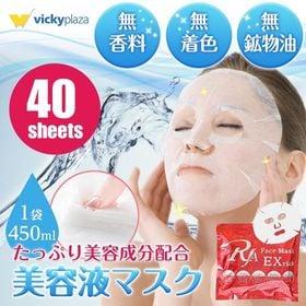 【40枚】美容液シートパック