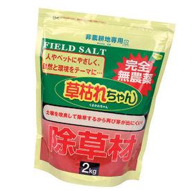 除草材「草枯れちゃん」2kg 2個セット
