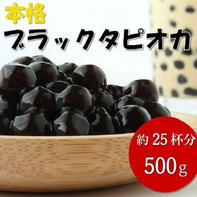 【500g(約25杯分)】生ブラックタピオカ