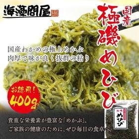 【400g・徳用袋】極磯めひび(乾燥刻みメカブ)