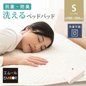 [シングル(約100×200cm)] 抗菌・防臭 洗えるベッ...