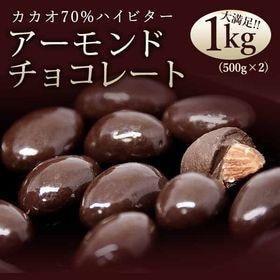 【1kg(500g×2袋)】 アーモンドチョコレート カカオ...