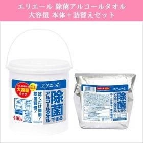エリエール除菌アルコールタオル大容量本体+詰替えセット