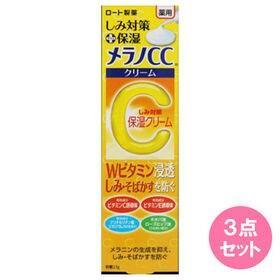 メラノCC 薬用しみ対策保湿クリーム 23g × 3点